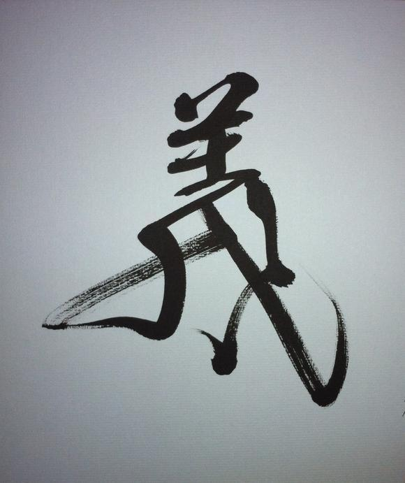 """Chinese symbol for """"righteousness"""""""