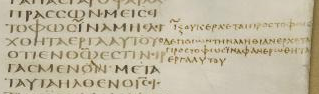 John 3:21, from the fourth-century manuscript Codex Sinaiticus